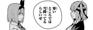 【ネタバレ感想】五等分の花嫁 117話 「五里霧中ランチタイム」 週刊少年マガジン2020年7号