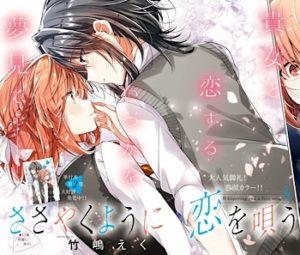 【ネタバレ感想】ささやくように恋を唄う 第11話「戸惑い、再び。」 - コミック百合姫 2020年3月号