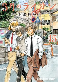 【ネタバレ感想】3月のライオン - 15巻