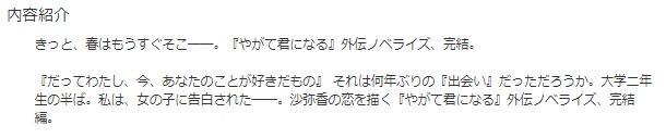 【やがて君になる】佐伯沙弥香について(3)のカバーイラスト、ついに陽ちゃんのビジュアルが公開