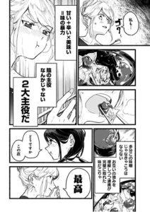 【感想】すいとーと! 1巻 - ジャンプコミックスで百合漫画を読める日が来るなんて・・・