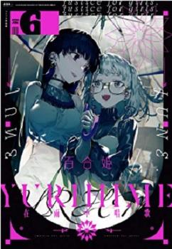 【ネタバレ感想】コミック百合姫2020年6月号