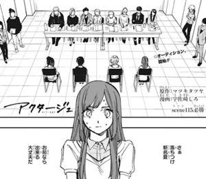 【ネタバレ感想】アクタージュ act-age 第115話 「必勝」週刊少年ジャンプ2020年27号