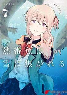 【ネタバレ感想】熱帯魚は雪に焦がれる 第7巻 - 爆発する感情と美しい表情の一冊