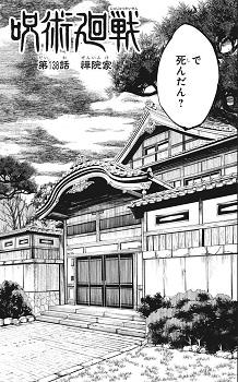 【ネタバレ感想】呪術廻戦 第138話 「禪院家」 - 週刊少年ジャンプ 2021年11号