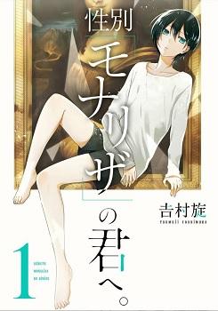 【感想】性別「モナリザ」の君へ。 - 5巻まで読みました。