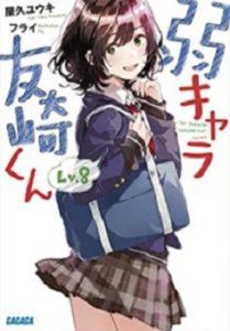【ネタバレ感想】弱キャラ友崎くん Lv.8 - 一冊でひっくり返された