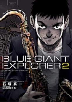 【ネタバレ感想】BLUE GIANT EXPLORER 2巻