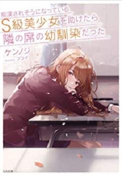 【ネタバレ感想】痴漢されそうになっているS級美少女を助けたら隣の席の幼馴染だった 1巻