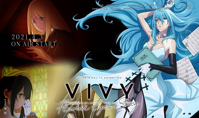 Vivy -Fluorite Eye's Song- を全話見終わった。2021年アニメの代表格になりそう。