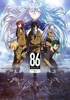 【ネタバレ感想】 TVアニメ「86―エイティシックス―」、第1クールを見たら結末に打ち震えた